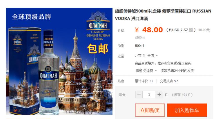 Продажа товара на Taobao